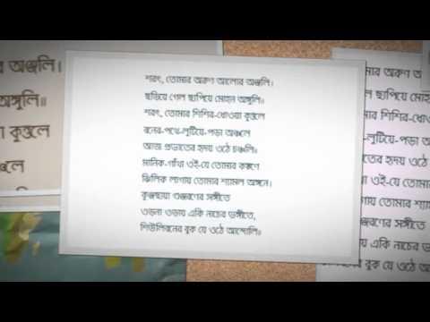 Sharat Tomar Arun Alor Anjali video
