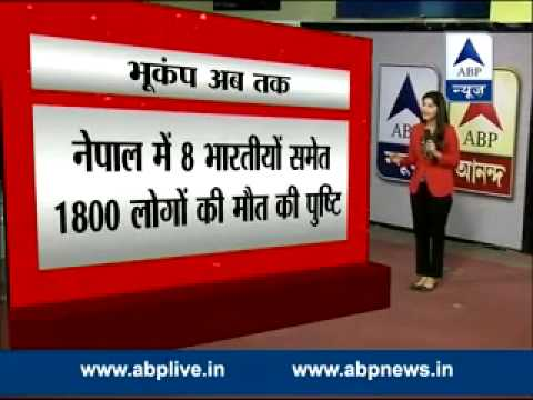 Nepal Earthquake: 1800 killed in Nepal, 8 Indians among them