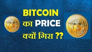 Bitcoin Latest News | Price Falls Why ? | Why Bitcoin Rate Falls | India News
