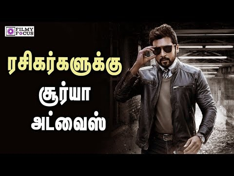 surya advised his fans | NGk | Suriya37 | Suriya - Filmy Focus - Tamil