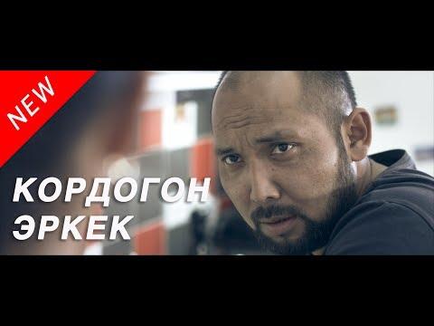 Кордогон эркек / Жаны кыргыз кино 2017 / Жашоо жаңырыгы