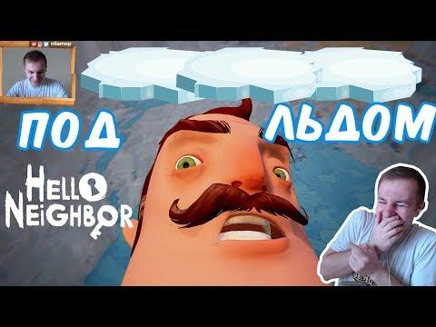 №756: ПОДВОДНЫЙ МИР И СОСЕД ПОДО ЛЬДОМ в Привет Сосед Бета 3(Hello Neighbor Beta 3)