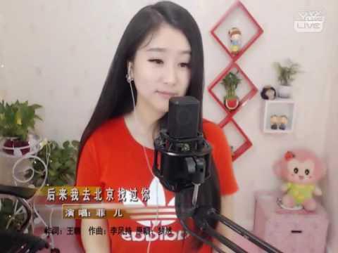 菲兒(菲儿)-後來我去北京找過你-YY神曲