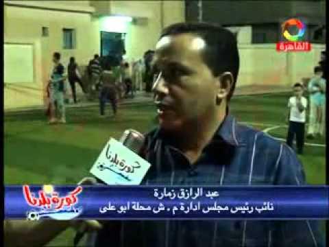كاميرا كورة بلدنا ترصد نهائي بطولة محلة أبو علي الرمضانية - أسامة عقدة