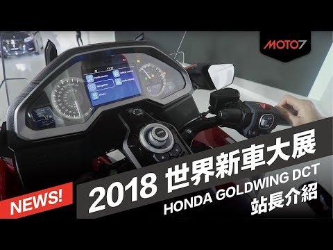 2018 HONDA GOLDWING DCT 站長介紹