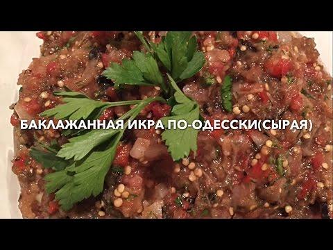 БАКЛАЖАННАЯ ИКРА ПО-ОДЕССКИ(СЫРАЯ) l Egg-plant paste of po-odesski(raw)/Национальная еда