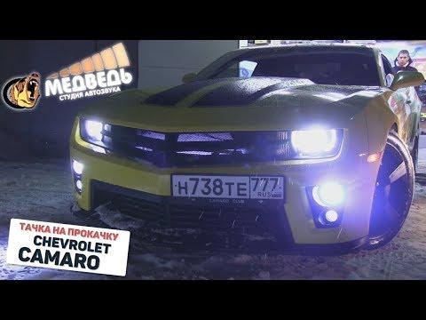 """#33 Тачка на прокачку Chevrolet Camaro СТУДИЯ АВТОЗВУКА """"МЕДВЕДЬ"""""""