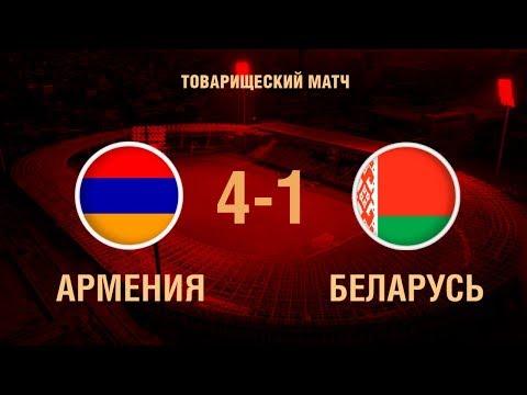 Последняя игра армении по футболу