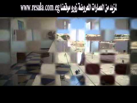 عقارات في مرسى مطروح للبيع
