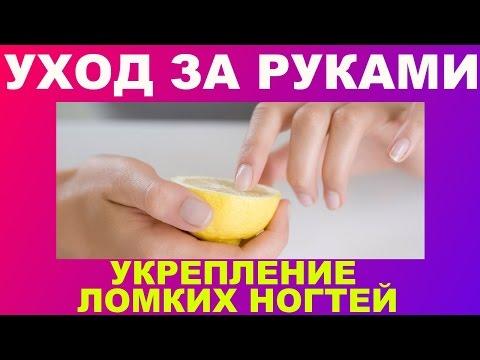 Рецепты по уходу за ногтями в домашних условиях