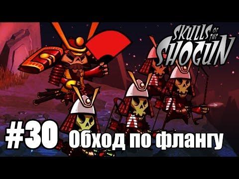 "Skulls of the Shogun #30: ""Обход по флангу"""