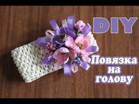 Как сделать повязку с цветами своими руками мастер класс 23