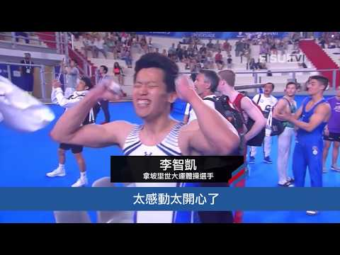 李智凱 唐嘉鴻摘金創歷史 中華隊再添兩金