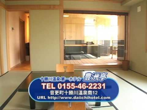 十勝川温泉 第一ホテル | 北海道・十勝