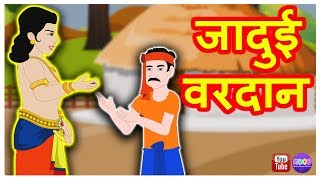जादुई वरदान | Hindi Kahaniya | Kids Moral Story | Stories For Kids | Kidoo TV