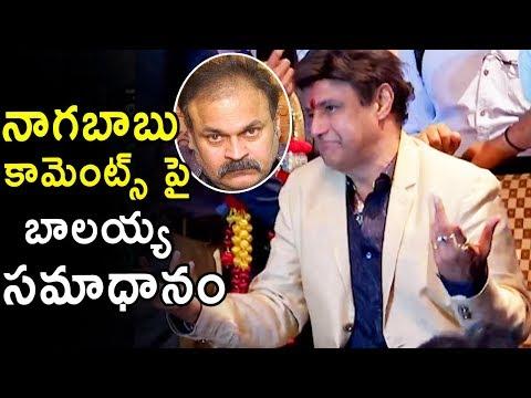 Balakrishna Response On Nagababu Comments @ NTR Kathanayakudu Press Meet | Balayya | Bullet Raj