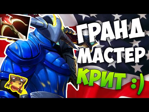 ГрандМастер КРИТ - Дота 2 Свен - Патч 6.87