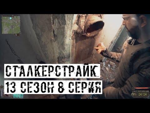 СЕРДЦЕ СИМБИОНТА! [СТАЛКЕРСТРАЙК] 13 сезон 8 серия