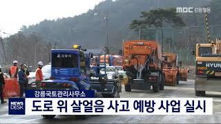 강릉국토 도로 위 살얼음 사고 예방 사업 실시