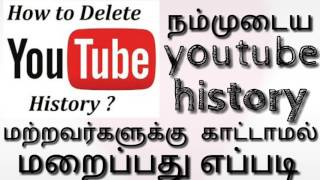 How to clear watch history -. Tamil