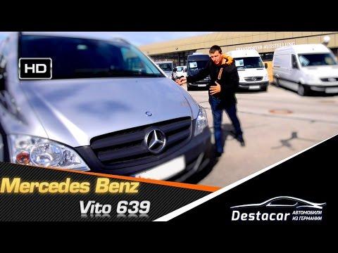 тест драйв Mercedes Benz Vito 639 2011 года, часть 2