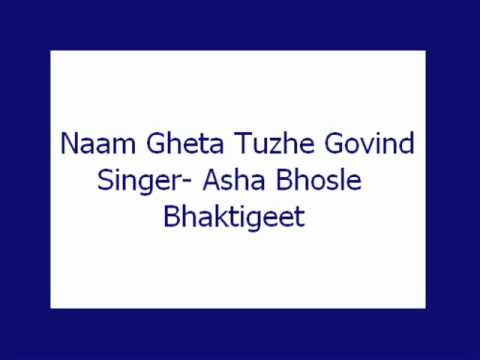 Naam Gheta Tuzhe Govind- Asha (Bhaktigeet)