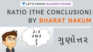 ગુણોત્તર - 5   Ratio   Maths For Bin Sachivalay   GSSSB 2020/21   Bharat Nakum