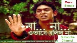 Bangla new Funny song 2015 Jamil Chaca koy................... by Music Bangla