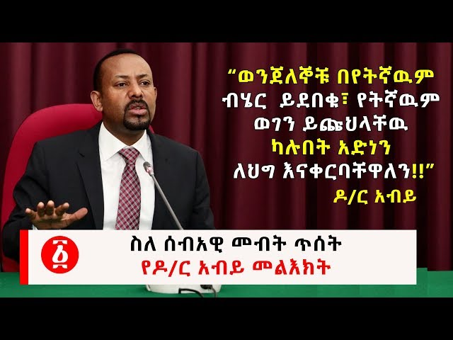 Prime Minister Dr. Abiy Ahmed's Message To All Ethiopian