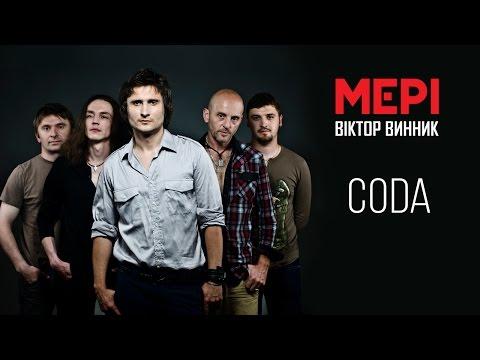 Мері - Coda