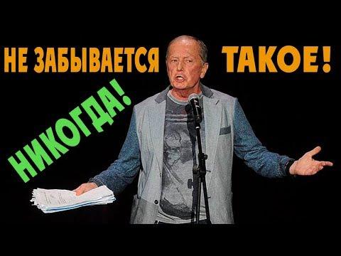 Не забывается такое никогда! Михаил Задорнов