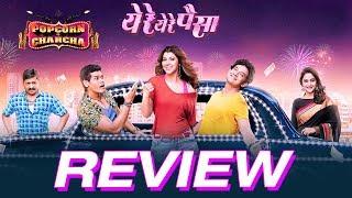 Ye Re Ye Re Paisa Review   Siddhartha Jadhav   Umesh Kamat   Popcorn Pe Charcha   Amol Parchure