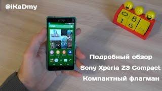 Подробный обзор Sony Xperia Z3 Compact: Компактный флагман!