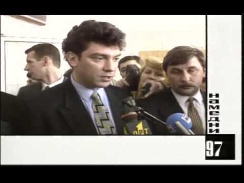 Намедни - 97. Борис Немцов