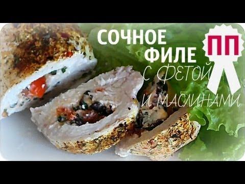 Фаршированная КУРИНАЯ ГРУДКА  с СУПЕР НАЧИНКОЙ!!!