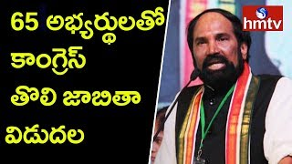 Telangana Congress Realeses First List with 65 Candidates  | hmtv