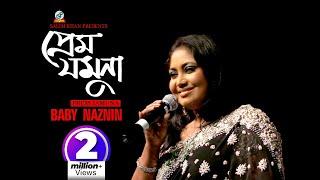 Jomunay | Bolish Soigo Nonodire | Baby Naznin  - Music Video | Bhalobashar Ghor