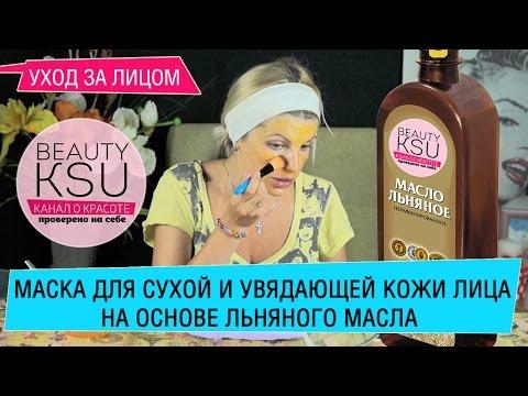 Питание и увлажнение сухой кожи лица (льняное масло, желток, мед)