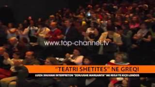Teatri Shëtitës në Greqi - Top Channel Albania - News - Lajme