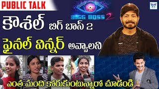 Public Talk On Who is Bigg Boss 2 Telugu Final Winner | #KaushalArmy | Nani BiggBoss2 Latest Updates