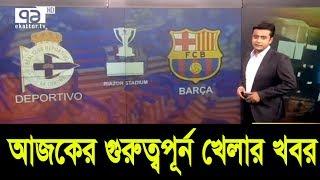 Bangla Sports News Today 30 April 2018 Bangladesh Latest Cricket News Today Update All Sports News