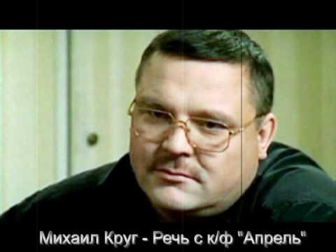 """Михаил Круг - речь с к/ф """"АПРЕЛЬ"""""""