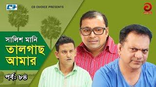 Shalish Mani Tal Gach Amar | Episode - 84 | Bangla Comedy Natok | Siddiq | Ahona | Mir Sabbir