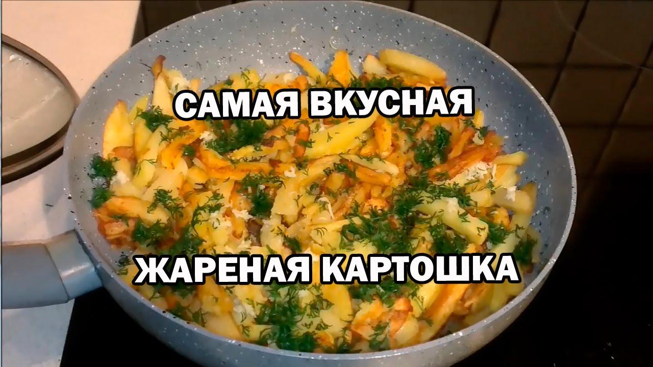 Рецепт жареной картошки на сковороде пошаговый рецепт с