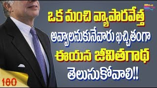 Most inspiring Success story of Indian Businessman telugu | motivational life story telugu - 180