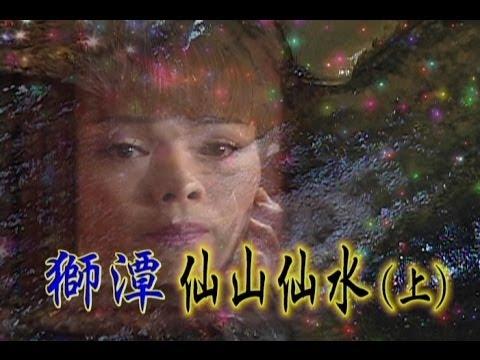 台劇-台灣奇案-獅潭仙山仙水