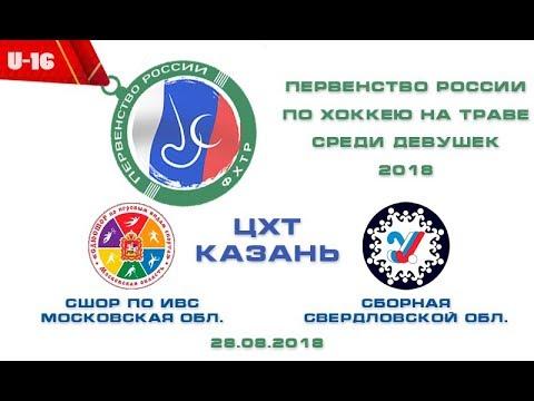 /28.08.2018/ СШОР по ИВС МО - Сборная Свердловской обл.