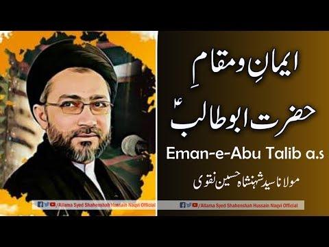 Eman Aur Moqame Hazrat Abu Talib a.s by Allama Syed Shahenshah Hussain Naqvi