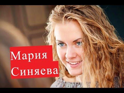 Синяева Мария сериал Погоня за прошлым ЛИЧНАЯ ЖИЗНЬ