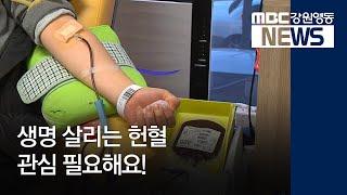 R)생명 살리는 헌혈 관심 필요해요!